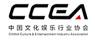 中国文化娱乐行业协会