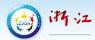浙江省亚博体育app下载链接协会