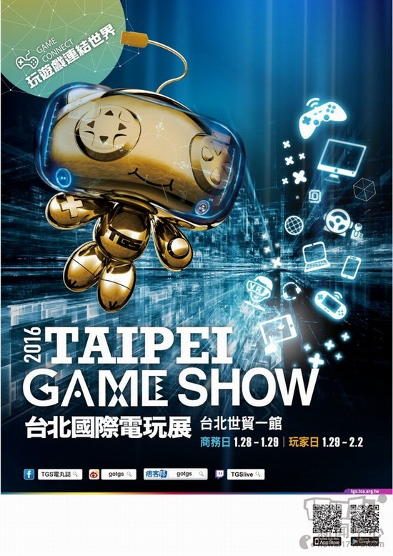 台北国际电玩展览会